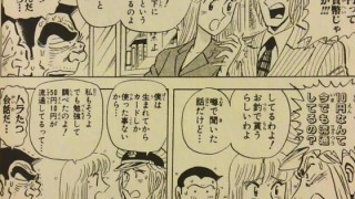 【悲報】こち亀中川圭一、庶民を敵に回す