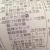 【悲報】サンテレビ、意味不明