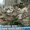 [中国]夜中の1時過ぎ、7階建て団地の壁にひび割れ→気付いた住民が全員避難させる→30分後に全壊