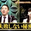 フレッシュレモンこと市川美織がもはや別人レベルの劣化状態wwwwwww(※画像あり)