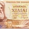 [ギリシャ]当時の通貨ドラクマの輪転機「既に壊した」=新通貨発券できずwwwwwwww