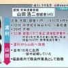 [高槻事件]犯人・山田浩二容疑者の車の中からとんでもないものが見つかる!!![寝屋川市中1殺人]2ch「三菱ekワゴンで大阪から福島まで移動したのか」「異常な行動力だわ」