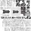 [悲報]佐野研二郎氏の奥さんが衝撃発言!!批判殺到!!