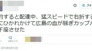 [バカッター]広島の恥!ドミノピザ店員のクソガキがカップル狩り!!!さらに学校の先生にも・・・