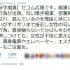 [炎上]セコム「女性が不快に思えば痴漢」とツイートし非難殺到wwwwwwww