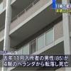 [神奈川・川崎]不自然!「老人ホーム」連続転落死・・・当直男性職員「僕はそれには関与してません」