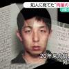 山田浩二容疑者、未だに決定的証拠が見つからない・・・ このまま迷宮入りか…?