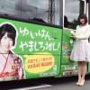横山由依のラッピングバス「ゆいはん号」、京都に 茶どころ巡るバス (※画像あり)
