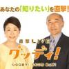 視聴率1%台のフジ『グッディ!』 安藤優子だけ批判されて気の毒の声 相棒の高橋克実さんにも少なからず責任はあるはず