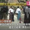 [靖国テロ事件]韓国籍容疑者男、リュックに黒色火薬1.8kg!国交省「韓国保安検査」に疑問符へ・・・