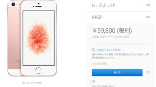 iPhone SE在庫状況、Appleストアでは最短3営業日に