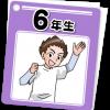 [画像あり]チャレンジ六年生のキャラクター、拉致されてもおかしくない可愛さまで成長するwwwwwwwwww