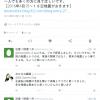 [2ch予言]熊本地震予知した母親が22〜27日に地震がくるって言ってるよ!