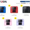 任天堂、「ニンテンドー2DS」を9月15日に発売へ。価格は9800円