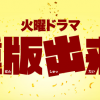 [画像あり]最上もが、ドラマ「重版出来!」での出演が研ナオコに似てると話題にwwwww