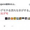 SEALDs奥田「なんか流れきてる。パナマ文書を調べろデモやるぞ」