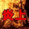 [炎上]太田光代VS上西小百合議員で大炎上!!!