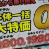 総務省、「実質0円販売」を覆面調査。三社に実態報告を要求