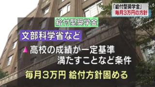 日本政府、高校成績「4」以上の生徒に毎月3万円を給付へ