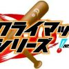 [画像あり](*^◯^*)「東京ドームにつめかけたDeNAファンをごらんください」