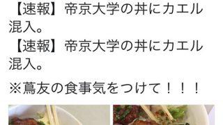 [画像あり]帝京大学の学食、とんでもないものが混入・・・