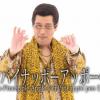 ピコ太郎「I have a pen. I have a pen.」ワイ「それで?」